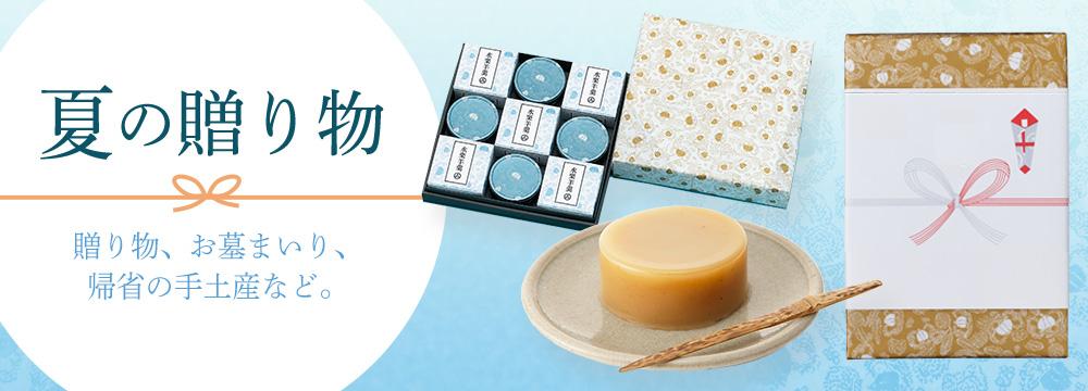 夏の贈り物 6/30まで送料無料!